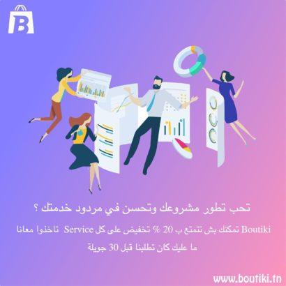 Création de boutique en ligne